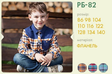 Рубашка для мальчика  РБ82 Бемби