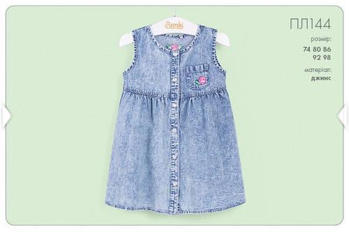 Платье для девочки ПЛ144 Бемби