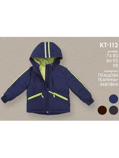 Куртка для мальчика КТ112 Бемби