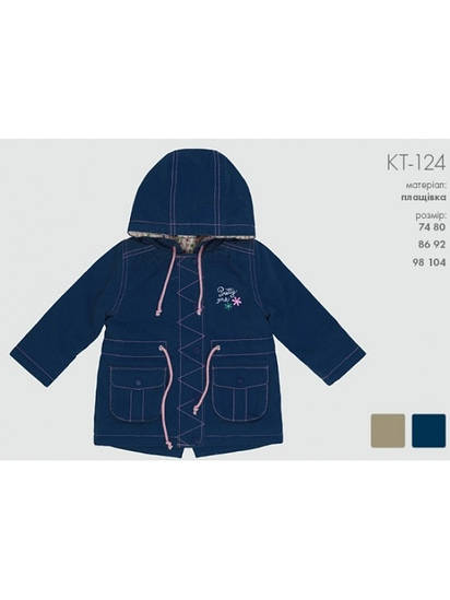 Куртка для девочки КТ124 Бемби