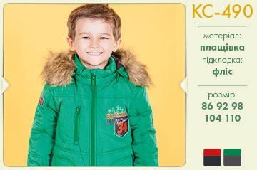 Костюм зимний для мальчика КС490 Бемби