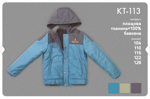 Куртка демисезонная для мальчика КТ113 Бемби