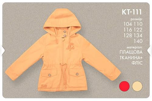 Куртка демисезонная для девочки КТ111 Бемби