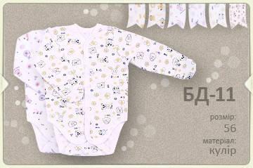 Боди для новорожденных БД11  Бемби