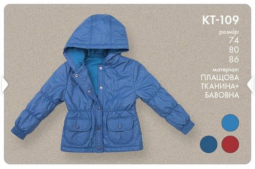 Куртка демисезонная КТ109 Бемби