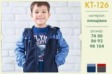 Куртка на мальчика КТ126 Бемби
