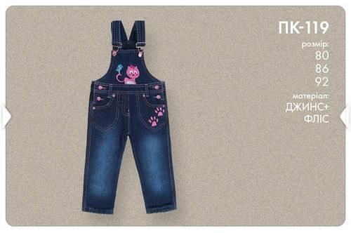 Полукомбинезон джинсовый на девочку ПК119 Бемби