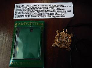 """Амулет талисман """"Ключ Соломона"""" способен увеличить и развить умственные способности хозяина, фото 2"""