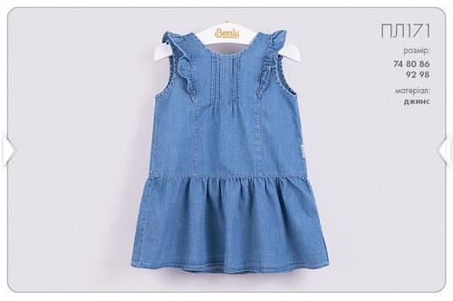Платье ПЛ171 Бемби