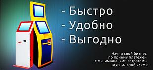 Прием платежей через терминалы оплаты ПОД КЛЮЧ