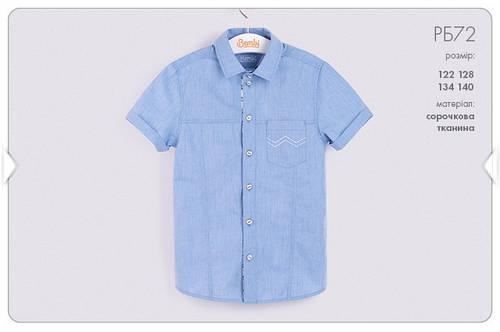 Рубашка для мальчика РБ72 Бемби р.122