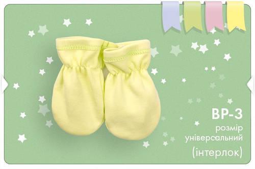 Варежки для новорожденных ВР3 Бемби
