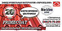 "Металлочерепица ""ЭРА"" 0,47мм Primecoat маt, гарантия на металл - 20 лет! (Black sea steel Ukraine)"