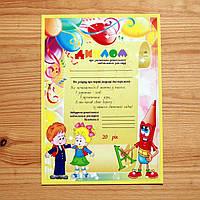 Диплом выпускника детского сада А5