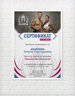 Образец сертификата инструктора по различным направлениям на курсах Олимпия