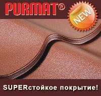 "Металлочерепица ""PRUSZYNSKI"" (""Прушински"") ""Шафир"" 350/400 мм, Purmat - Pural Matt."