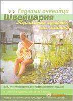 Сергей Серебряков Швейцария. Термальные курорты, спа и клиники. Путеводитель