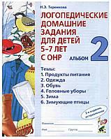 Логопедические домашние задания альбом 2. Автор Теремкова