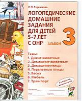 Логопедические домашние задания альбом 3. Автор Теремкова