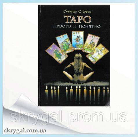 Таро просто и понятно.
