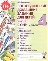 Логопедические домашние задания альбом 4. Автор Теремкова