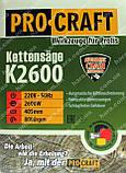 Цепная пила PROCRAFT K-2600, фото 5