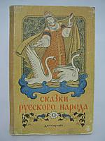 Сказки русского народа (б/у)., фото 1