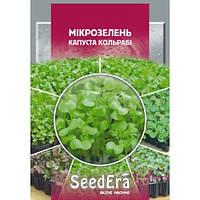 Семена  Микрозелень Капуста Кольраби  10 граммов SeedEra