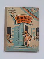 Учебник французского языка для III класса школ с преподаванием ряда предметов на иностранном языке. 1968 год