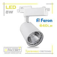 Трековый светильник Feron AL100 8W белый