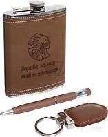 Подарочный набор Фляга, ручка и брелок F-119