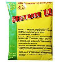 Ветом 1.1 пробиотик+иммуностим. порош 5г (на 100кг веса) Россия