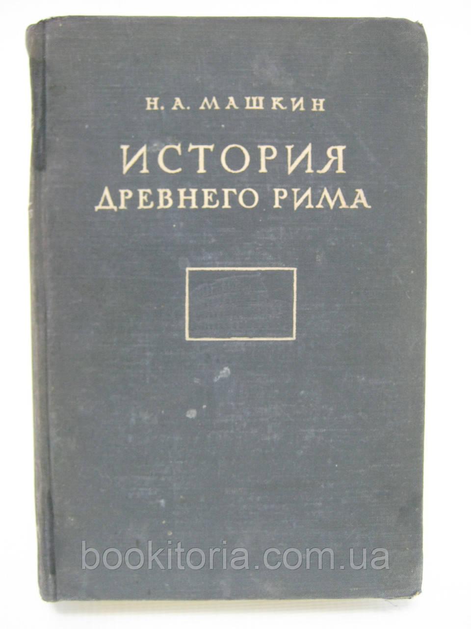 Машкин Н.А. История Древнего Рима (б/у).