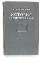 Машкин Н.А. История Древнего Рима (б/у)., фото 1