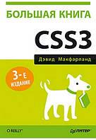 Большая книга CSS3.