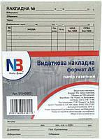 Расходная накладная А5 бумага газетная 300 л упаковка 20 блоков NOTA BENE