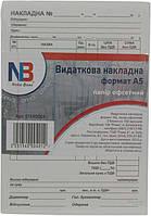 Расходная накладная А5 бумага офсетная 300 л упаковка 20 блоков NOTA BENE