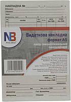 Расходная накладная А5 бумага самокопировальная однослойная 300 л NOTA BENE