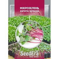 Семена  Микрозелень Капуста Красная 10 граммов SeedEra