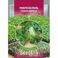 Семена  Микрозелень Дайкон 10 граммов SeedEra