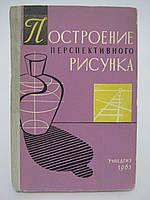 Евтеев В.И. и др. Построение перспективного рисунка (б/у)., фото 1