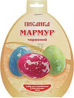 Краситель для пасхальных яиц Красный мрамор