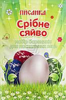 Набор красителей для пасхальных яиц Золотое сияние