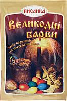 Набор красителей для пасхальных яиц Пасхальные краски