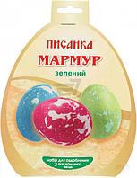 Краситель для пасхальных яиц Зеленый мрамор