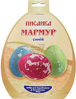 Краситель для пасхальных яиц Синий мрамор