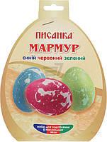 Набор красителей для пасхальных яиц Мрамор