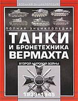 Вячеслав Ликсо Танки и бронетехника Вермахта Второй мировой войны, 1939-1945