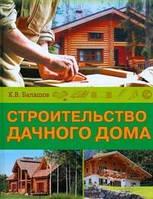 Кирилл Балашов Строительство дачного дома