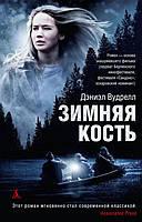 Книга  Дэниэл Вудрелл   «Зимняя кость» 978-5-389-03805-9